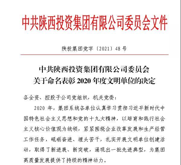 陕直股份获评陕投集团2020年度文明单位称号